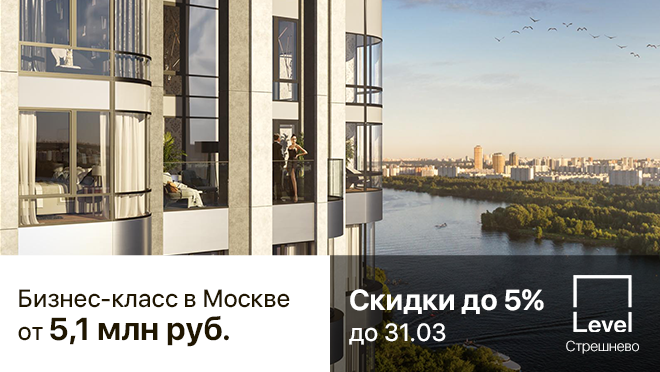 ЖК «Level Стрешнево» Апартаменты от 5,1 млн рублей